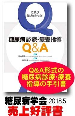 これが知りたかった! 糖尿病診療・療養指導Q&A 0