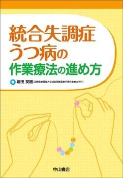 統合失調症・うつ病の作業療法の進め方 1570