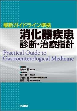 最新ガイドライン準拠 消化器疾患 診断・治療指針