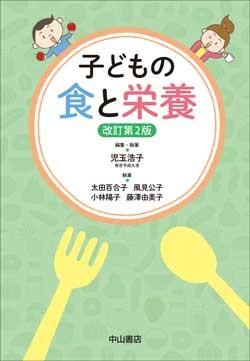 子どもの食と栄養 改訂第2版 1573