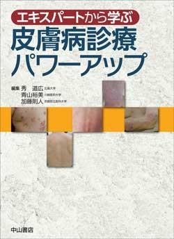 エキスパートから学ぶ 皮膚病診療パワーアップ-病態を把握・見極め・治療する 1574