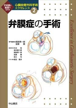 弁膜症の手術 1575