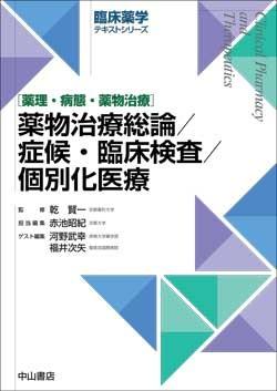 薬物治療総論/症候・臨床検査/個別化医療 1582