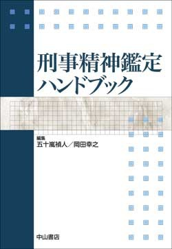 刑事精神鑑定ハンドブック 1581