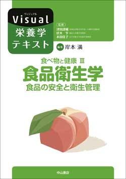 食べ物と健康 III.食品衛生学 1583