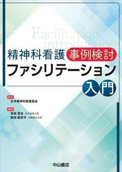 精神科看護 事例検討 ファシリテーション入門 1600