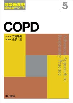 COPD 1606