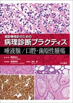 唾液腺/口腔・歯原性腫瘍 1604