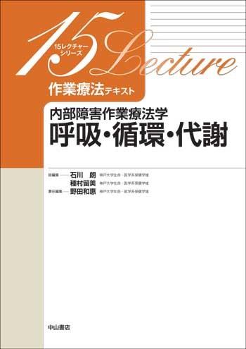 内部障害作業療法学 呼吸・循環・代謝 1612