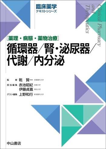 循環器/腎・泌尿器/代謝/内分泌 1614