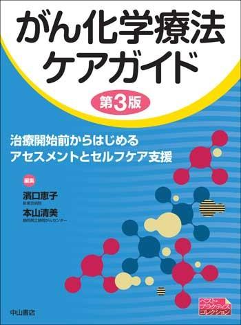がん化学療法ケアガイド 第3版 1615