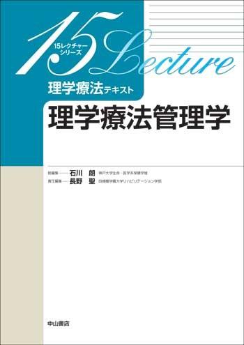 理学療法管理学 1623