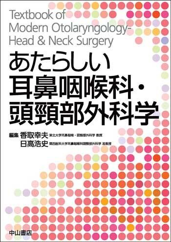 あたらしい耳鼻咽喉科・頭頸部外科学 1627