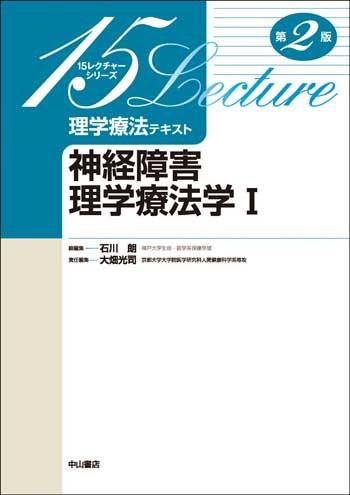 神経障害理学療法学Ⅰ 第2版 1637