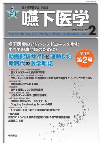 嚥下医学 Vol.9 No.2 1638