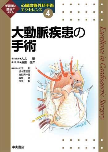 大動脈疾患の手術 1643