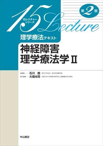 神経障害理学療法学Ⅱ 第2版 1647