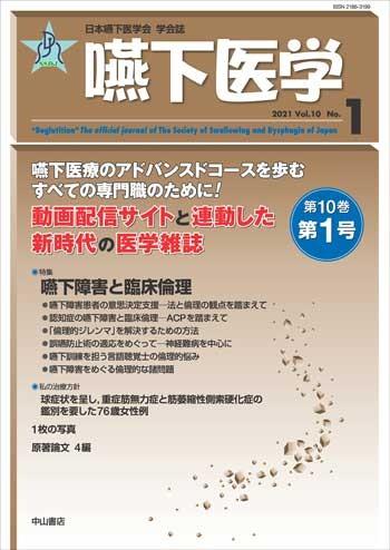 嚥下医学 Vol.10 No.1 1648