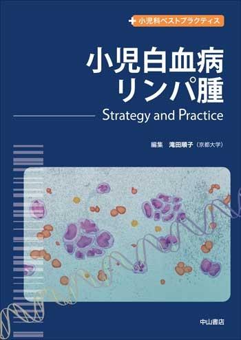 小児白血病・リンパ腫-Strategy & Practice 1654