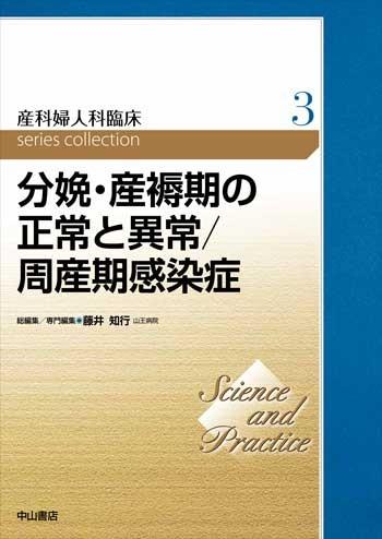 3 分娩・産褥期の正常と異常/周産期感染症 1655