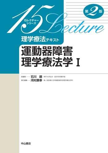 運動器障害理学療法学Ⅰ 第2版 1664