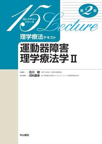 運動器障害理学療法学Ⅱ 第2版 1668