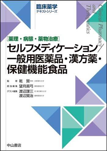 セルフメディケーション/一般用医薬品・漢方薬・保健機能食品 1669