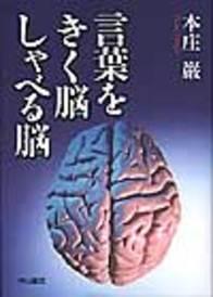 言葉をきく脳 しゃべる脳 709