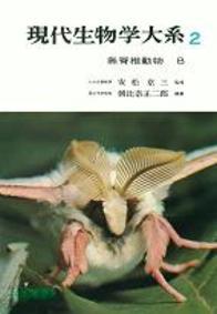 無脊椎動物B 763