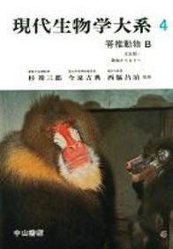 脊椎動物B 765