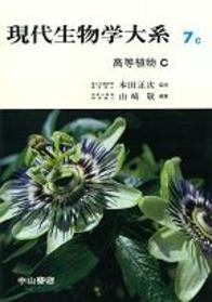 高等植物C 771