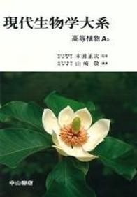 高等植物A2 769