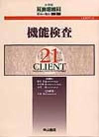 No. 2 機能検査 673