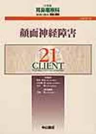 No. 9 顔面神経障害 680