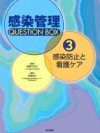 感染管理QUESTION BOX 3 感染防止と看護ケア