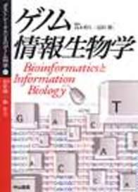 ゲノム情報生物学 206
