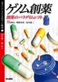 ゲノム創薬 205