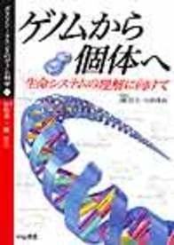 ゲノムから個体へ 204