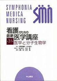 医学と分子生物学 219