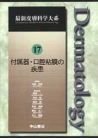 第17巻 付属器・口腔粘膜の疾患 243