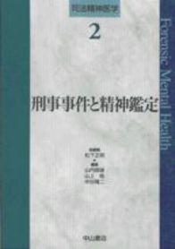 刑事事件と精神鑑定 114