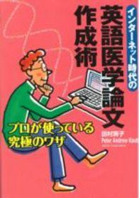 インターネット時代の英語医学論文作成術