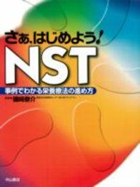 さあ はじめよう!NST