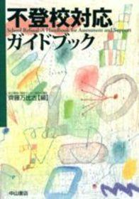 不登校対応ガイドブック 40