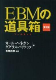 EBMの道具箱 [第2版] 42