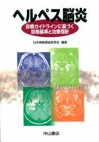 ヘルペス脳炎 35