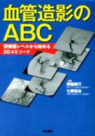 血管造影のABC