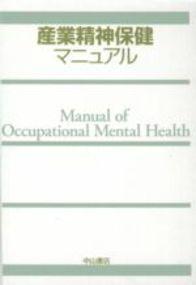 産業精神保健マニュアル 31