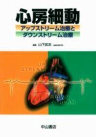 心房細動-アップストリーム治療とダウンストリーム治療 800