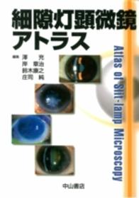 細隙灯顕微鏡アトラス 835
